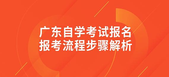 广东自学考试报名报考流程步骤解析