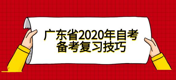 广东省2020年自考备考复习技巧
