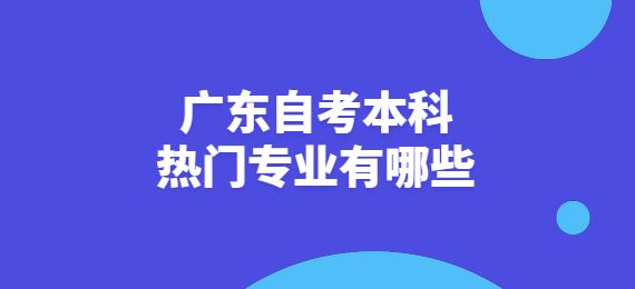 广东自考本科热门专业有哪些