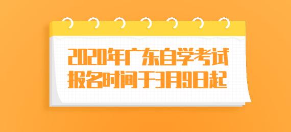 2020年广东自学考试报名时间于3月9日起