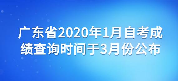 广东省2020年1月自考成绩查询时间于3月份公布