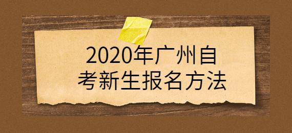 2020年广州自考新生报名方法