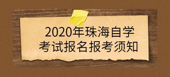 2020年珠海自学考试报名报考须知