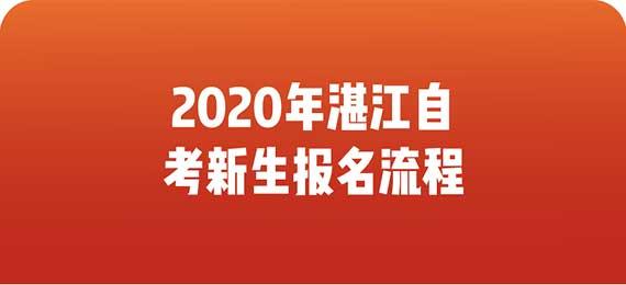 2020年湛江自考新生报名流程
