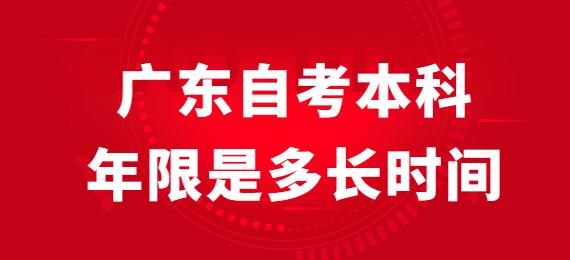 广东自考本科年限是多长时间