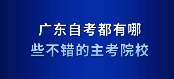 广东自考都有哪些不错的主考院校