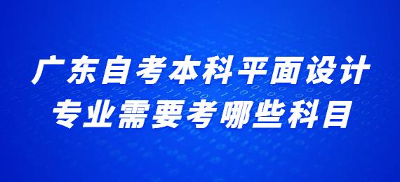 广东自考本科平面设计专业需要考哪些科目