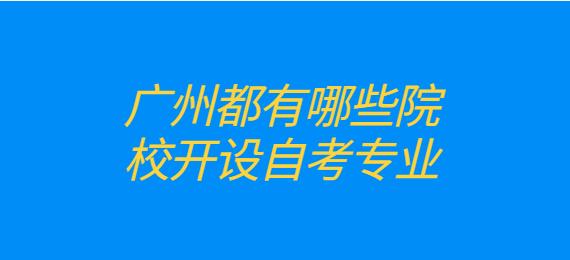 广州都有哪些院校开设自考专业