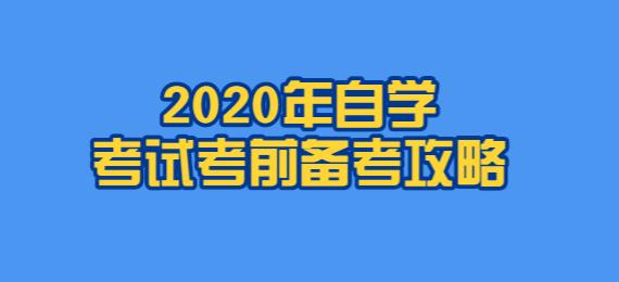 2020年自学考试考前备考攻略