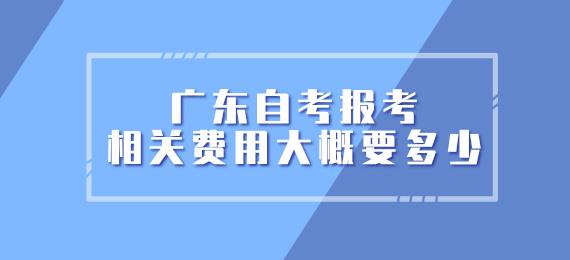 广东自考报考相关费用大概要多少